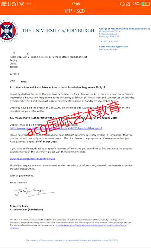 爱丁堡大学offer