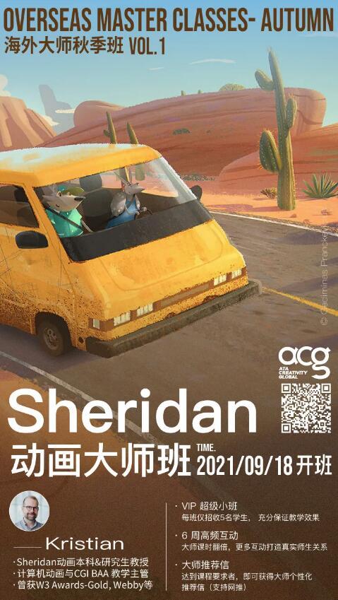 Sheridan动画大师班